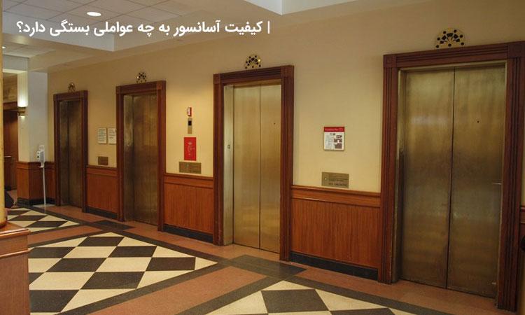 کیفیت آسانسور به چه عواملی بستگی دارد