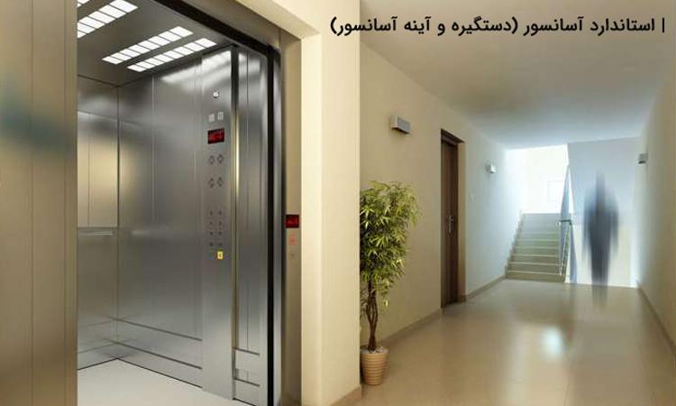 استاندارد آسانسور (دستگیره و آینه آسانسور)