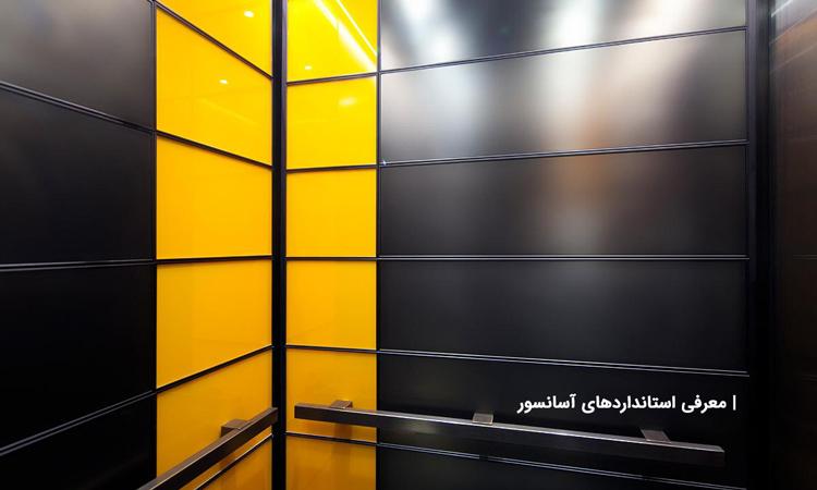 معرفی استاندارد آسانسور