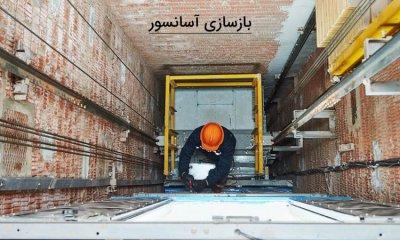 ضرورت بازسازی آسانسورهای قدیمی